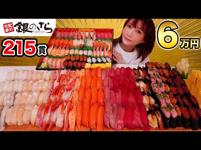 【大食い】2021年初食べ!6万円分お寿司215貫で幸せすぎる!15000kcal[銀のさら]日本酒 紀土【木下ゆうか】