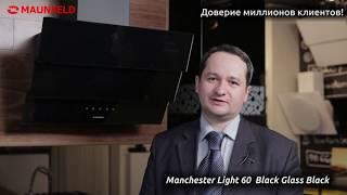 Кухонная Вытяжка MAUNFELD Manchester Light 60  Black Glass Black