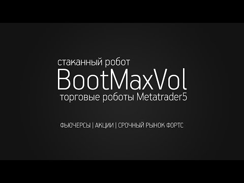 Торговые роботы. Стаканный робот BootMaxVol. Скальпинг стратегии. Фортс