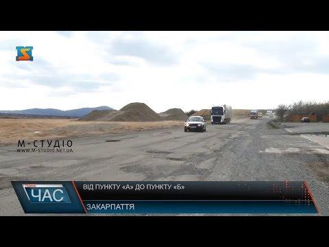 Телекомпанія М-студіо: На Закарпатті цьогоріч будуть ремонтувати майже 200  доріг обласного та місцевого значення