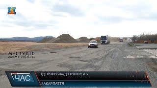 На Закарпатті цьогоріч будуть ремонтувати майже 200  доріг обласного та місцевого значення