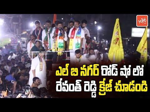 Revanth Reddy Speech at Road Show in L B Nagar Constituency | Hyderabad | Elections 2018 | YOYO TV