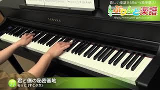 使用した楽譜はコチラ https://www.print-gakufu.com/score/detail/435592/?soc=yt_20191125 ▽演奏解説 テンポがとても速い曲なので、まずはゆっくりめで練習し...