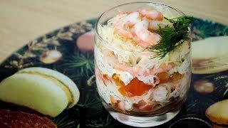 Коктейль с креветками. Новогодний рецепт