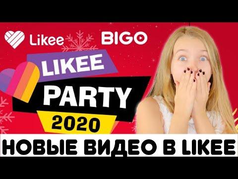 LIKEE PARTY 2020 пропустила / Мои тренды в лайке 2020 НАША МАША
