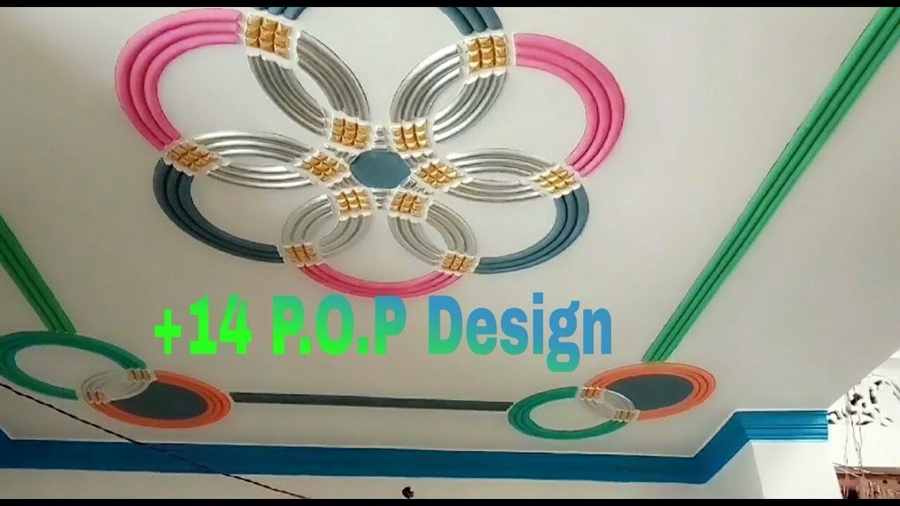 Santosh Rajbhar P O P Master Latest Colour P O P Design Roof Fan Box Colourful P O P Design 21 Youtube