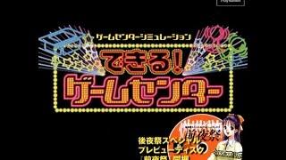 【BGM】 できる!ゲームセンター 【PS】 Dekiru! Game Center (PLAYSTATION - MUSIC - SOUNDTRACK - OST - 1999 - VGM)