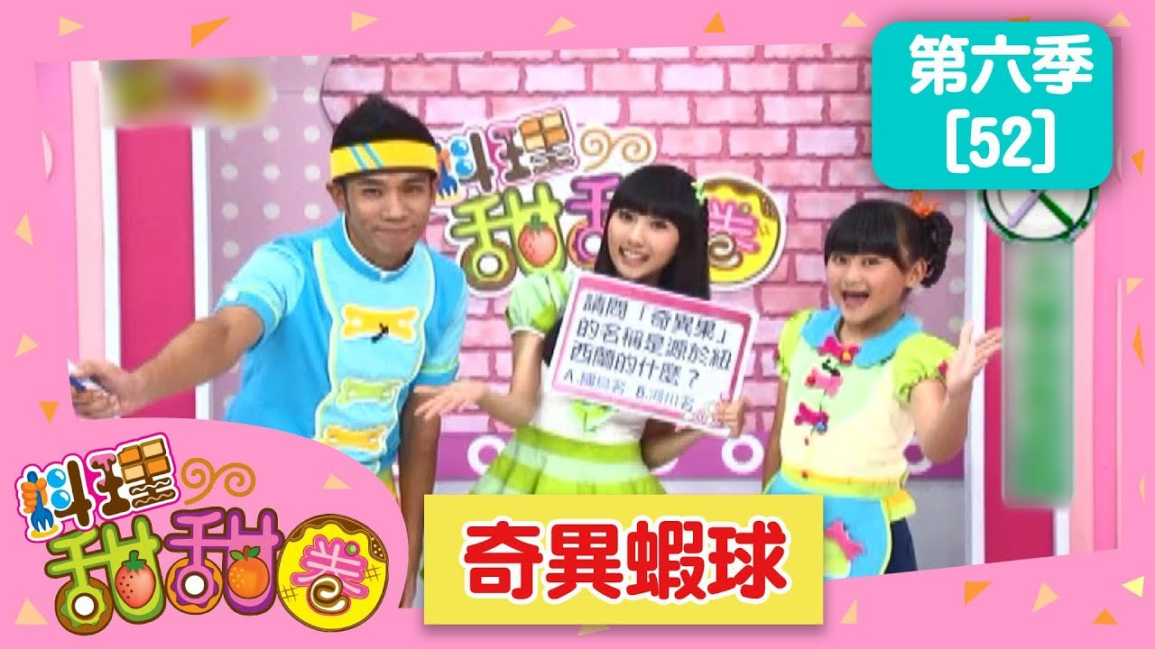 【奇異蝦球】料理甜甜圈_S6 第52集|香蕉哥哥 小姐主廚(愛子)|KIWI姐姐|DIY|手作|食譜|兒童節目 - YouTube
