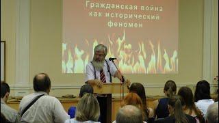 Лекция Владимира Лаврова: Гражданская война как исторический феномен