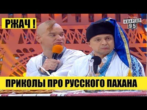 Я РЖАЛ ПОЛ ЧАСА – Приколы про русского пахана – Порвали зал в клочья!