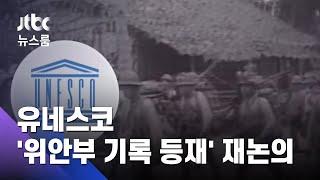 [단독] '유네스코 위안부 기록 등재' 논의 재가동…일본은 또 방해 / JTBC 뉴스룸