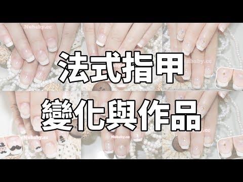 法式指甲 的作法 樣式 與作品-凝膠指甲篇 - 傳統法式、平法、斜法、圓法、愛心法式、交疊法式,以及適合的裝飾,例如:拉線、羽毛、雲彩、千島紋、圓點、格子紋、暈染
