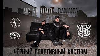 Mc No Limit X Damany Чёрный спортивный костюм