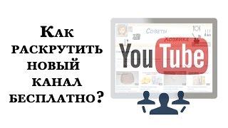 Как помочь раскрутиться каналу на YouTube? Используем имеющиеся ресурсы