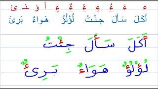 Lire et écrire la hamza (ء) قراءة وكتابة الهمزة