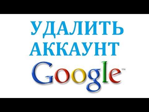 Как удалить аккаунт гугл полностью с компьютера?