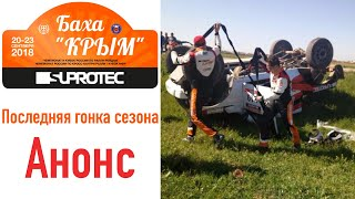Ралли рейд Крым 2018. Последняя гонка сезона. СУПРОТЕК Рейсинг