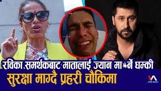 Rabi बारे बोल्दा आयो ज्यान मार्ने धम्की, सुरक्षा माग्दै पुगिन प्रहरी चौकी | Sabita Mata