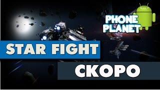Star Fight - Скоро выйдет на ANDROID - СТРИМ - PHONE PLANET