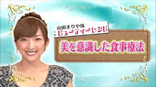 白砂糖を避けた山田まりやのマクロビ生活 山田まりや 検索動画 2