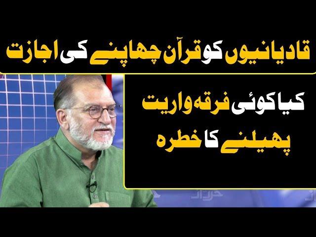 Harf e Raaz With Orya Maqbool Jan | Part 3 | 24 April 2019 | Neo News