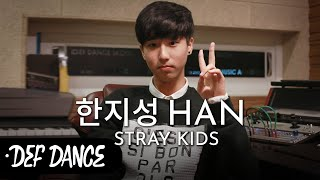 [데프 출신] Stray Kids (스트레이키즈) HAN (한지성 HAN JISUNG/JYP) | Def Student 아이돌가수 인터뷰 기획사오디션 defdance