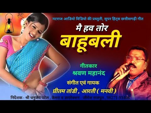 new cg video song  mai tor bahubali मै  तोर बाहुबली