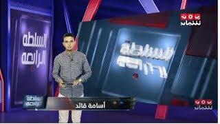 صحفي يمني: مقتل 32 طفلاً على أيدي الحوثيين عن طريق القنص بتعز | السلطة الرابعة - اسامة قائد