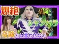 【モンスト】爆絶シャンバラでゴー☆ジャスがケーキを食べる【GameMarketのゲーム実況】