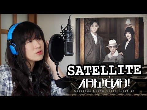 [COVER] SATELLITE 시카고 타자기 Chicago Typewriter OST by Marianne Topacio