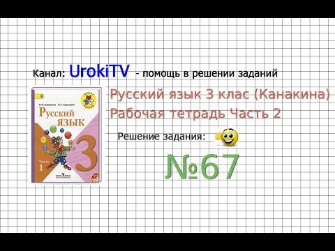 Упражнение 67 - ГДЗ по Русскому языку Рабочая тетрадь 3 класс (Канакина, Горецкий) Часть 2