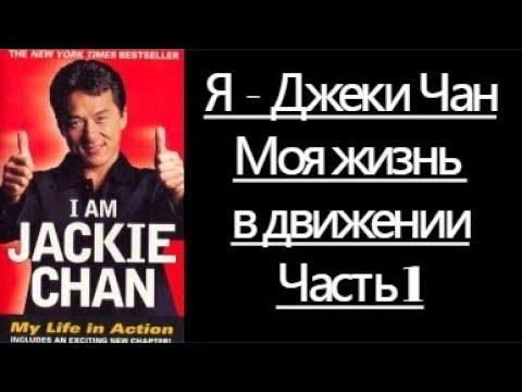 Я - Джеки Чан: моя жизнь в движении. Часть 1. Автор: Джеки Чан. Аудиокнига.  Включает 1185 фото