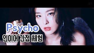 레드벨벳(Red Velvet) - Psycho 인이어 간접체험