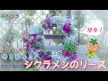 ガーデンシクラメンのリース【ガーデニング】 の動画、YouTube動画。