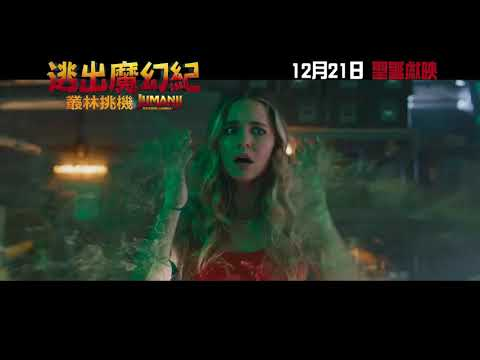 逃出魔幻紀:叢林挑機 (2D版) (Jumanji: Welcome to the Jungle)電影預告