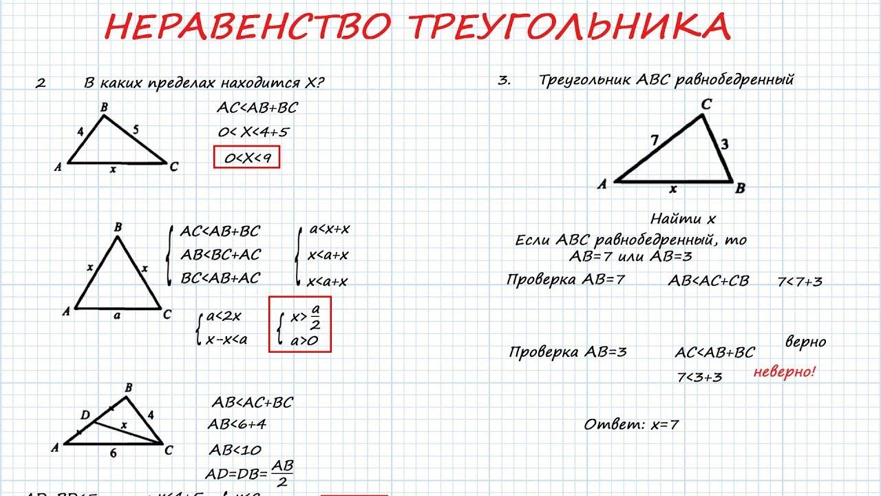 Геометрия 7 класс треугольники задачи и решения налог на транспорт задачи и решения
