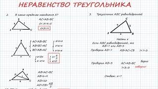 Неравенство треугольника. Геометрия 7 класс. Доказательство. Задачи по рисункам.