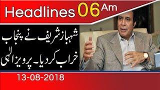 News Headlines & Bulletin | 6:00 AM | 13 August 2018 | 92NewsHD