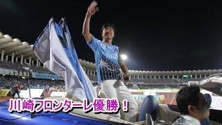 11月10日対セレッソ大阪戦で勝利し、みごと優勝!そして2連覇を遂げた「...