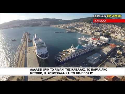 Αλλάζει όψη το λιμάνι της Καβάλας το παραλιακό μέτωπο η ιχθυόσκαλα και το Φίλιππος Β'