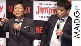明石家さんま、ジミー大西の「アホみたいなホンマの話」を明かす 「Jimmy~アホみたいなホンマの話~」完成披露試写会イベント4