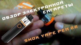 Розпакування та огляд електронної сигарети SMOK VAPE PEN 22