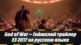 God of War — Геймплей трейлер E3 2017 на русском языке