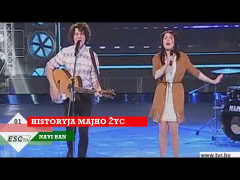 EUROVISION 2017  TOP 13 OF Belarussian National Selection by ESCWORLDCLUB