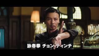 『イップ・マン外伝 マスターZ』特報