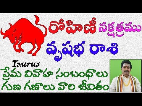 రోహిణి నక్షత్రం | Rohini Nakshatra Love Marriage and Characteristics Telugu