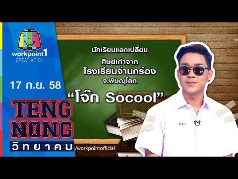 เท่งโหน่งวิทยาคม | บร๊ะเจ้า โจ๊ก So cool | 17 ก.ย.58 Full HD