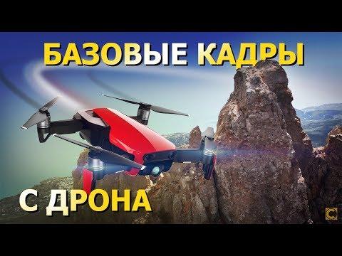 Базовые приемы и советы для профессиональной съемки с дрона. Съемка с квадрокоптера.