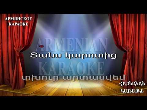 Ax Tuns Tuns ARMENIAN KARAOKE