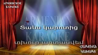 Download Ax tuns tuns ARMENIAN KARAOKE Mp3 and Videos